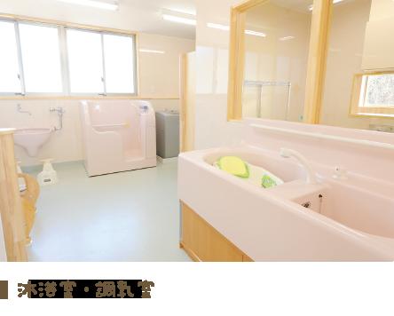 沐浴室・調乳室